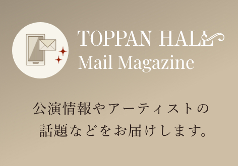 TOPPAN HALL Mail Magazine